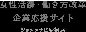 女性活躍・働き方改革 企業応援サイト ジョカツナビ@横浜
