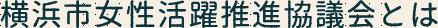 横浜市女性活躍推進協議会とは