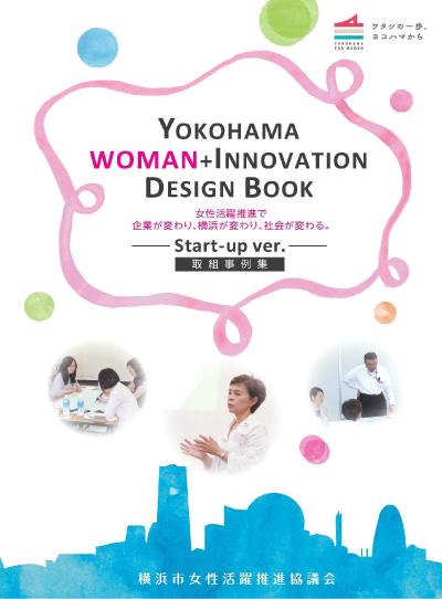 YOKOHAMA WOMAN+INNOVATION DESIGN BOOK
