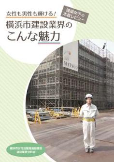 横浜市建設業界のこんな魅力