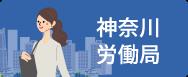 神奈川労働局