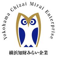 横浜知財みらい企業認定制度