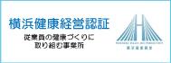 横浜健康経営認証