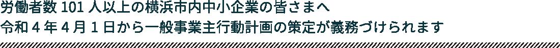 労働者数101人以上の横浜市内中小企業の皆さまへ 令和4年4月1日から一般事業主行動計画の策定が義務づけられます