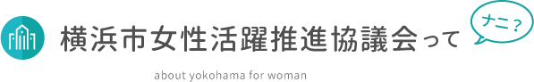 横浜市女性活躍推進協議会ってナニ?