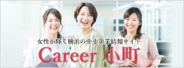 Career 小町